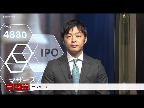 セルソース[4880]東証マザーズ IPO