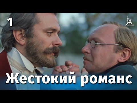 Жестокий романс. Серия 1