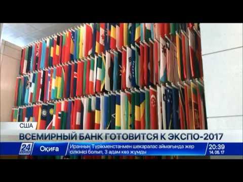 Всемирный банк готовится к ЭКСПО-2017