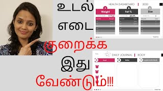 DIY journal in tamil | Health tracker in tamil | Weight loss record in tamil