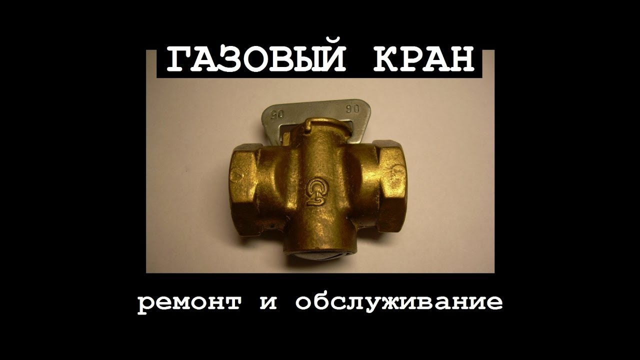 Ремонт газовых кранов своими руками 91