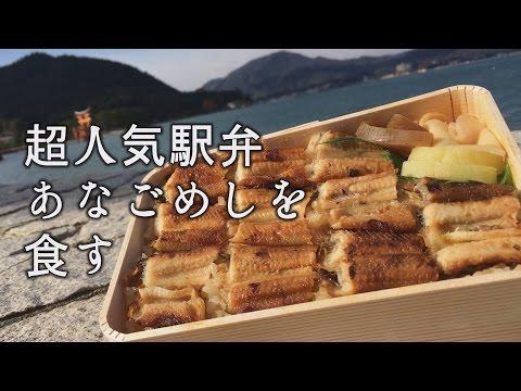 私を、広島へ連れてって!!テレビ番組で大評判の【穴子飯弁当】どこで、買えるの?!