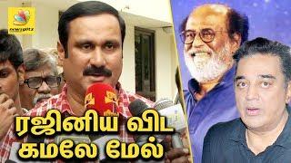 Kamal is far better than Rajini : Anbumani Ramadoss Speech