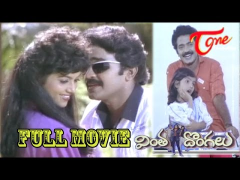 Vinta Dongalu Movie | Rajashekar | Nadhiya,Rao Gopala Rao Full Length Telugu Movie Vinta Dongalu HD