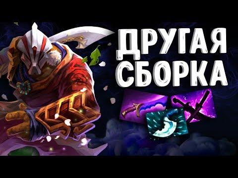 ДРУГАЯ СБОРКА ДЖАГЕР ДОТА 2 - JUGGERNAT DOTA 2