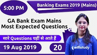 5:00 PM - Banking Exams 2019 (Mains) | GA Most Expected Questions (Day #20)