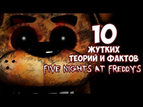 Топ 10 Жутких теорий и фактов из игры Five Nights At Freddy's