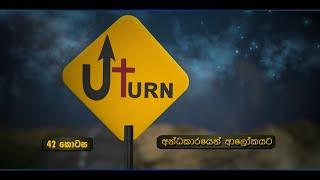 U TURN - EP 042 - 2020 09 19