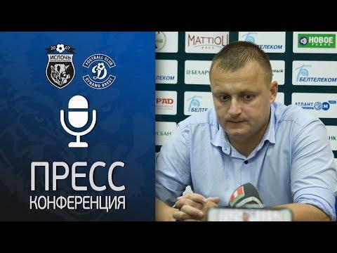 Ислочь – Динамо Бр | Пресс-конференция Виталия Жуковского