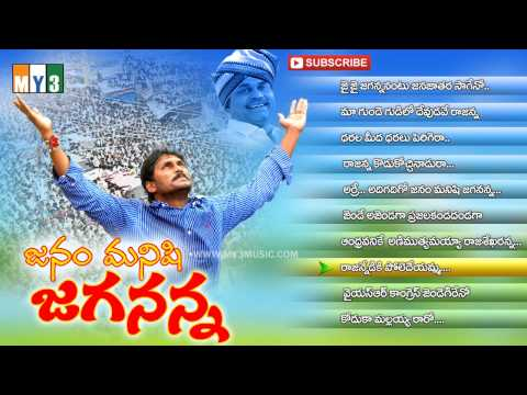Y.s.r Songs - Janam Manishi Jagananna - Ysrcp - Political Songs video
