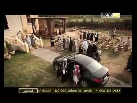 image vidéo مسلسل أخت تريز - الحلقة الحادية عشر