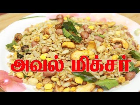 இந்த அவல் மிக்சர் குழந்தைகளுக்கு ரொம்பப் பிடிக்கும் | Aval mixture Recipe in Tamil | Samayalkurippu