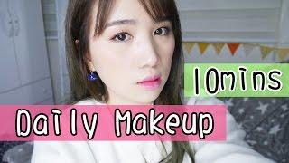 10分鐘快速完成 Daily Makeup! 我的日常妝容 | Mira