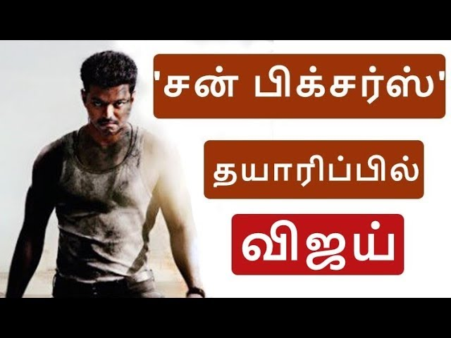 "Official : Vijay In ""Sun Pictures"" 
