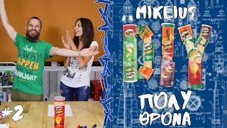 Πολυθρόνα από Pringles - DIY με τον Mikeius #2
