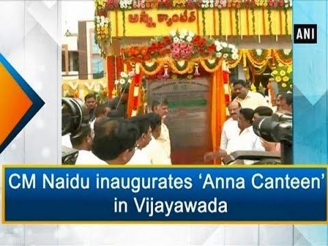 CM Naidu inaugurates 'Anna Canteen' in Vijayawada - Andhra Pradesh #News