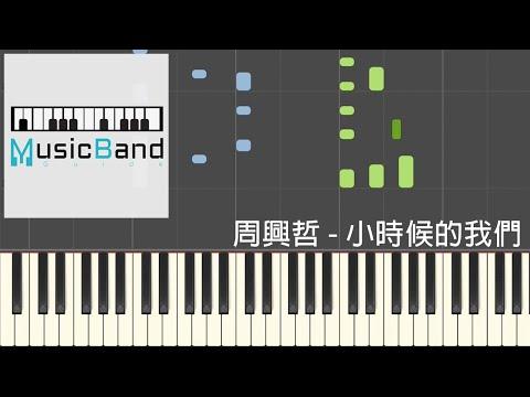 Download  琴譜版 周興哲 Eric Chou - 小時候的我們 When We Were Young - Piano Tutorial 鋼琴教學 HQ Synthesia Gratis, download lagu terbaru