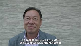 20190619桧森邦夫調教師600勝