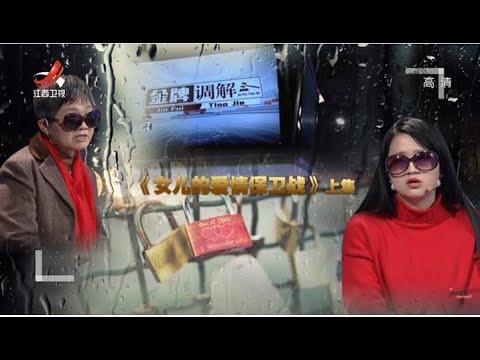 中國-金牌調解-20210228-母親強烈反對女兒戀情女兒捍衛愛情以死相逼