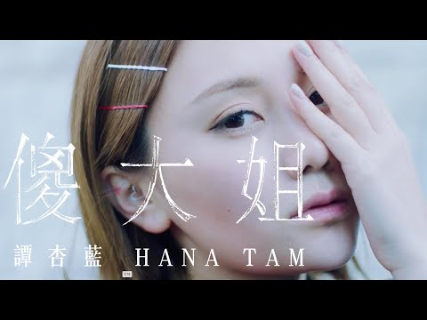 譚杏藍 Hana Tam - 傻大姐 (Official Music Video)