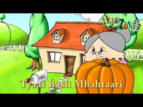 Marathi Rhymes - Evadha Motha Bhopla video