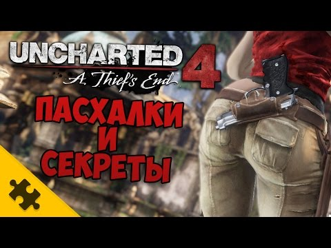 ПАСХАЛКИ UNCHARTED 4 (Easter Eggs)