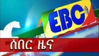 EBC Breaking News About latest Ethiopia Issue