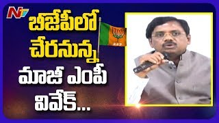 Former TRS MP Vivek to Join BJP Tomorrow in Presence of Amit Shah | NTV