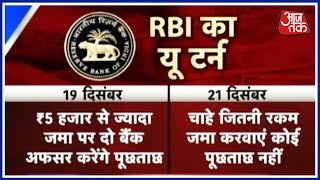 Special Report: Ground Report From Patna On RBI U-Turn