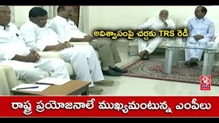 TRS MP's To Washout BJP Over Ahead Of  No Confidence Motion | TDP Seeks Support