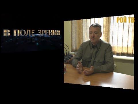 Игорь Стрелков: Путин растерян. Навальный - супермакрон или  Керенский?