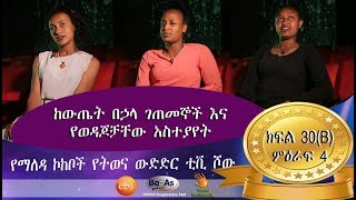 Ethiopia  Yemaleda Kokeboch Acting TV Show Season 4 Ep 30 B የማለዳ ኮከቦች ምዕራፍ 4 ክፍል 30 B