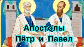 Святые первоверховные апостолы Петр и Павел: два непохожих пути к Богу. История жизни и путь святых