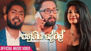 Pahugiya Dewal (පහුගිය දේවල්) - Shihan Pavithra Official Music Video 2019 | New Sinhala Songs 2019