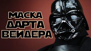 Как сделать шлем/маску Дарта Вейдера из папье маше