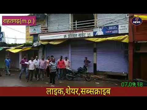बंद राहतगढ़, band rahatgarh