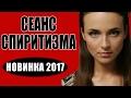 Сеанс спиритизма (2017) Русский детектив, Новый мини-сериал