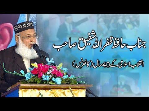 جناب حافظ ظفر اللہ شفیق صاحب ۔ انقلاب اسلامی کے 40سال کانفرنس