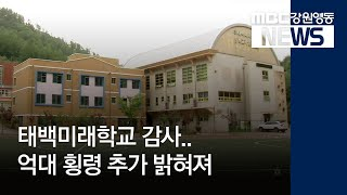 (R)태백미래학교 감사..억대 횡령 추가 밝혀져