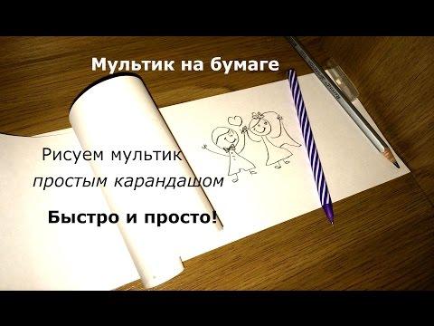 Мультик нарисовали бумагах