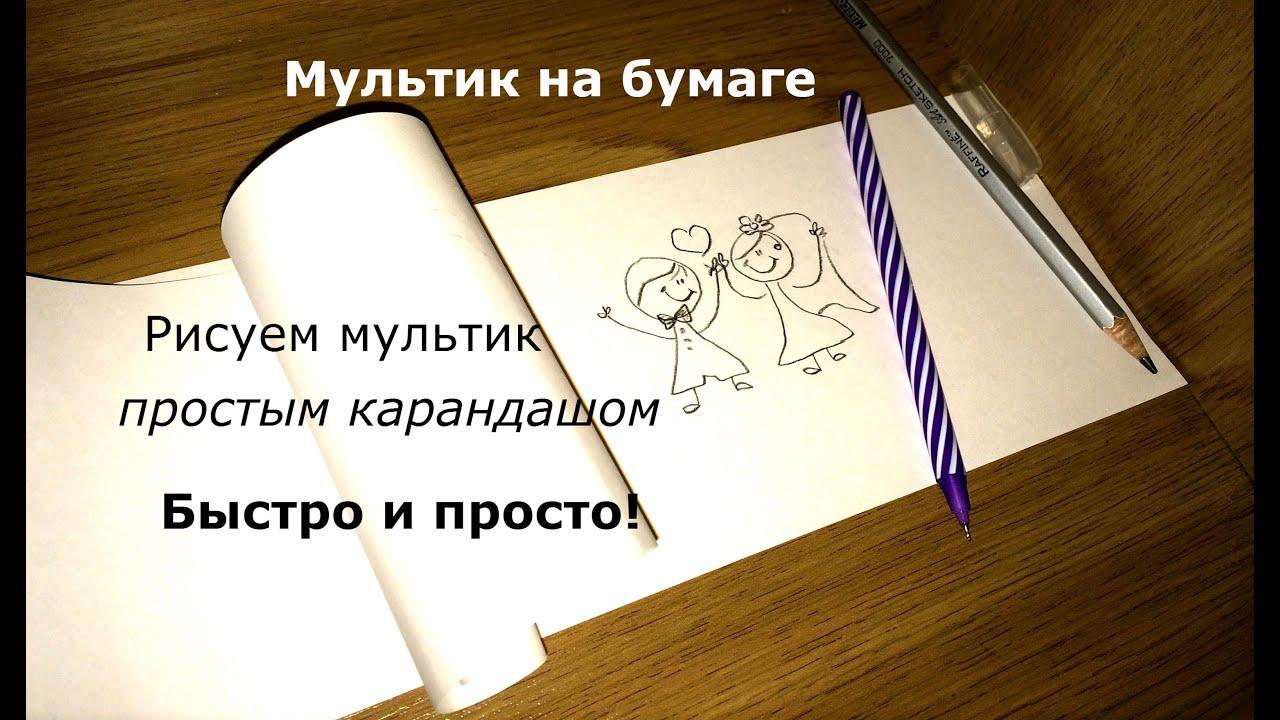 Как сделать простой мультфильм