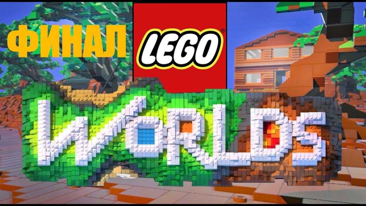 Лего ворлд самая новая версия 2018
