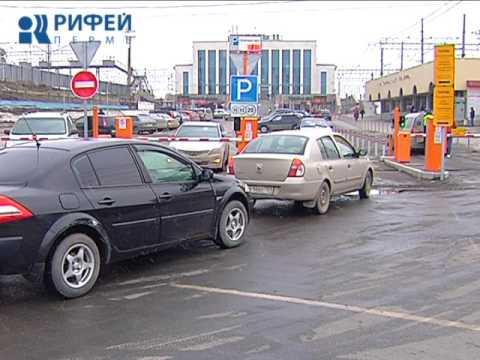 Парковочное пространство Перми
