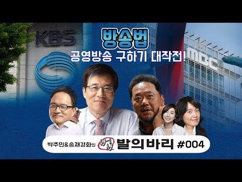 [법 발의바리#4] 방송법 일부개정법률안 (feat 신경민,박성제)