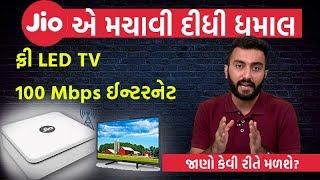 Jio GigaFiber : જાણો ક્યારે અને ક્યારથી મળશે, LED TV કેવી રીતે મળશે ફ્રી | VTV Gujarati