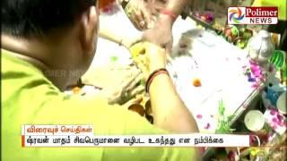Shrawan month is Sacred to worship Lord Shiva   Polimer News