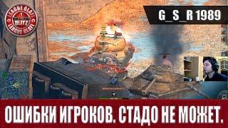 WoT Blitz - Ошибки игроков.Стадо не может - World of Tanks Blitz (WoTB)