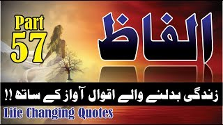 Categories Video Life Changing Quotations Hindi