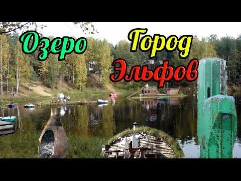 Озеро Город Эльфов