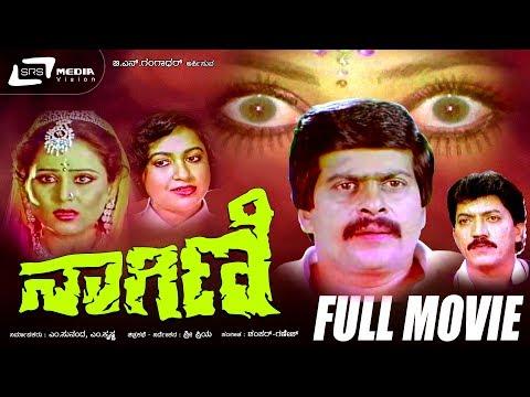 Nagini – ನಾಗಿಣಿ | Kannada Full HD Movie | FEAT. Shankarnag, Geetha thumbnail